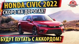 ⚡Новая Honda Civic 2022✅ Уже в АПРЕЛЕ!