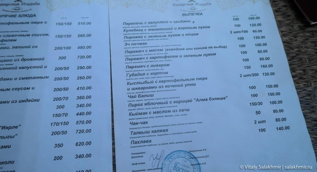 Цены на татарскую еду в кафе Казани 2020