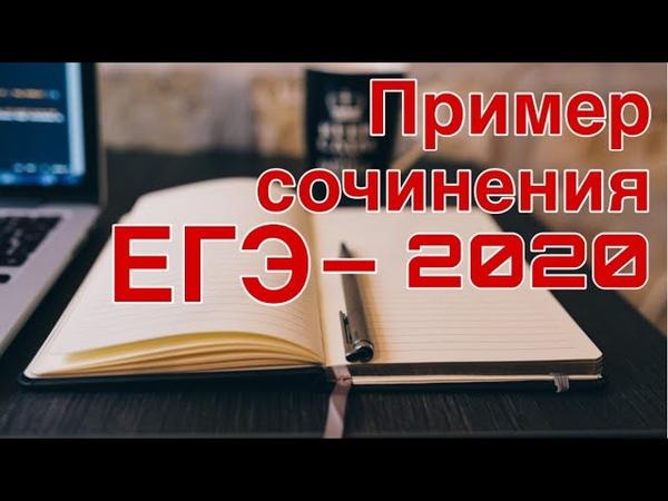 ПРИМЕР СОЧИНЕНИЯ ЕГЭ - 2020 [IrishU]