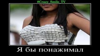 Лучшие приколы за Март 2021 | Смех до слёз | Crazy_Smile_TV #21