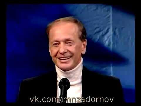 Михаил Задорнов Изумрудные брови колосятся под знаком Луны Концерт Не для ТВ Без купюр 2005 г