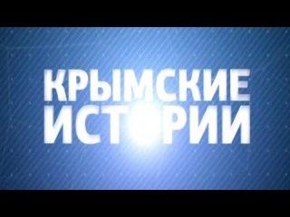 """Крымские истории. """"Тайна Золотой Колыбели"""" ()"""