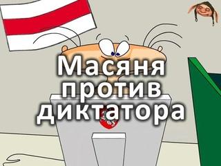 [Dobry Troll] Масяня против диктатора | Беларусь 2021 лукашенко масяня юмор пародия прикол мем