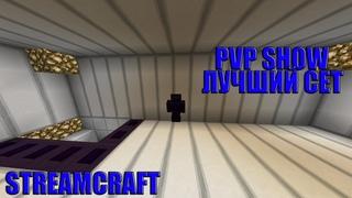 STREAMCRAFT RPG PVP SHOW | НОВЫЙ ЧИТ НА STREAMCRAFT | КУПИЛ Deluxe | ПВП С ЮТУБЕРОМ | МОЙ СЕРВЕР !!!