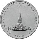 🎁 Конкурс от Юбилейной Вологды!🎉  Разыгрываются новинки 2020 года : 10 рублей Козельск и 5 рублей Ку