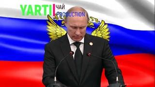 пародия на watafuk -the president PUTIN feat NAVALNIY feat LUKOSHENKO
