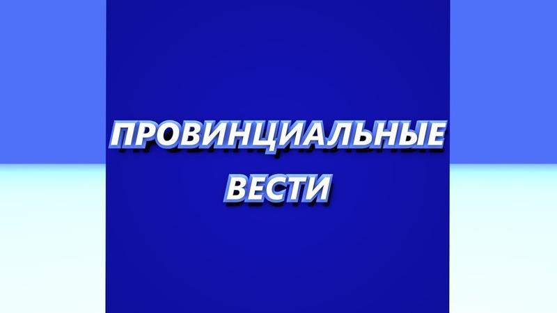 Провинциальные вести Эфир 18 01 2020