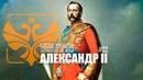 Следы Империи Александр II. Документальный фильм. 12