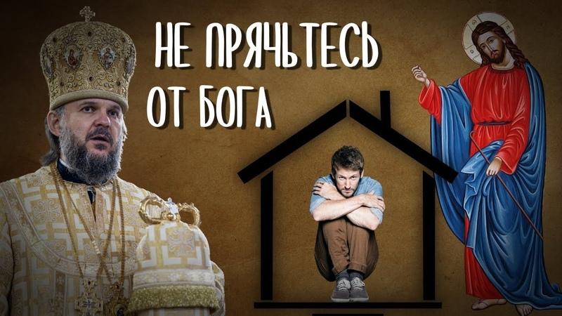 НЕ ПРЯЧЬТЕСЬ ОТ БОГА КОТОРЫЙ НАС ЛЮБИТ МИТРОПОЛИТ ТВЕРСКОЙ И КАШИНСКИЙ АМВРОСИЙ