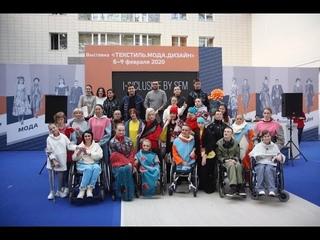 В МВДЦ «Сибирь» состоялся инклюзивный модный показ I Inclusive