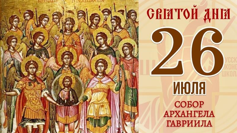 26 июля 2021 Православный календарь Собор Архангела Гавриила