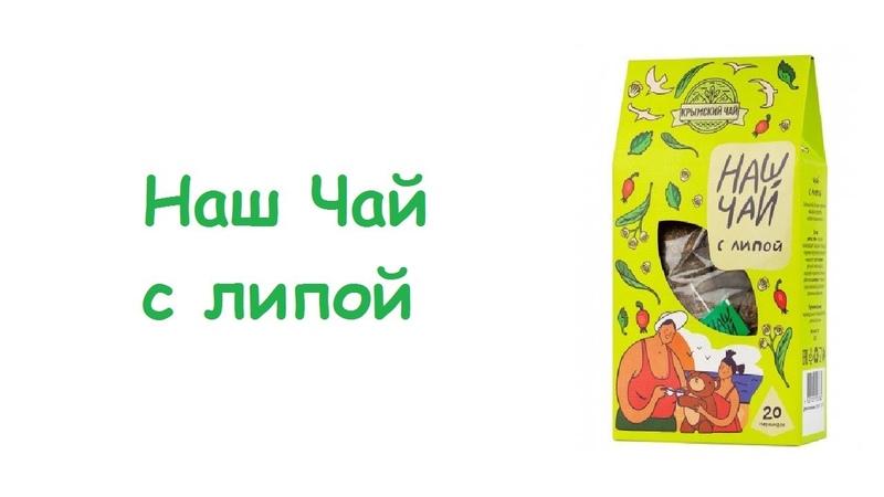 Наш Чай с Липой Травы Горного Крыма
