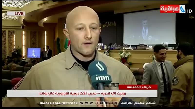 نشرة اخبار خاصة بالجوانب الخدمية للمحافظات من العراقية IMN European Security Aca