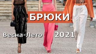 ✅ БРЮКИ 👖 Модный стиль на весну лето 2021 🔥 Топ трендов Как и с чем носить