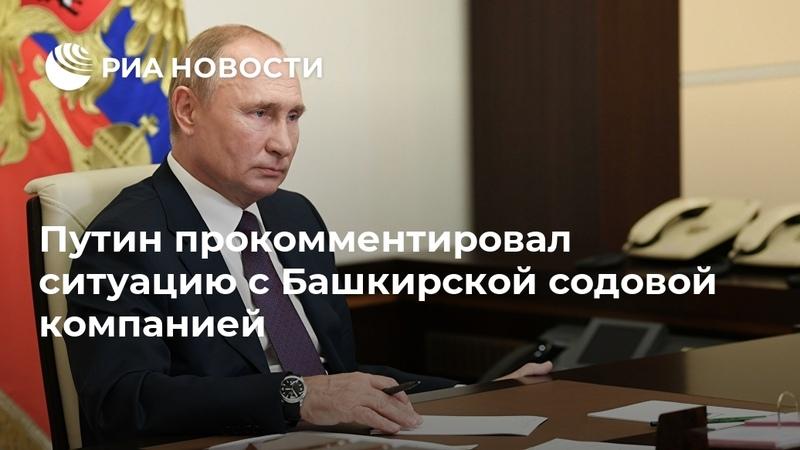 Путин о ситуации вокруг шихана Куштау Бесконтрольное выкачивание денег