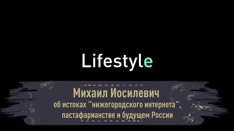 Михаил Иосилевич об истоках нижегородского интернета, пастафарианстве и будущем России