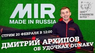 Дмитрий Архипов об удочках DUNAEV. Выставка Охота и рыболовство на Руси 2020