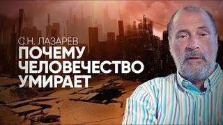 Лазарев С.Н. - Гибель цивилизации - есть ли шанс на спасение
