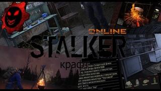 Сталкер онлайн (Stay Out) Дневники Разработчиков новая система крафта.