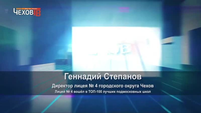 Интервью. Директор лицея № 4 Геннадий Степанов