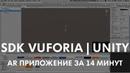 Создание AR приложения на Unity 2019.2 с Vuforia