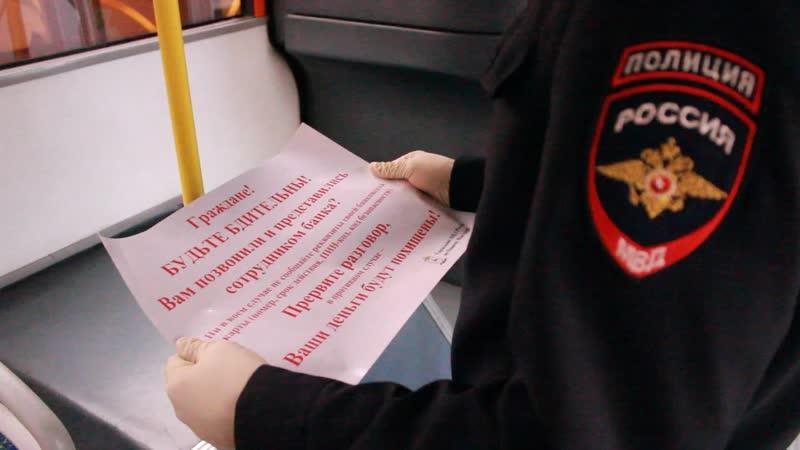 21 10 2020 Расклейка памяток в транспорте