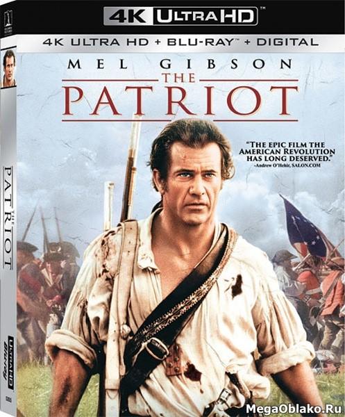 Патриот / The Patriot (2000)   UltraHD 4K 2160p