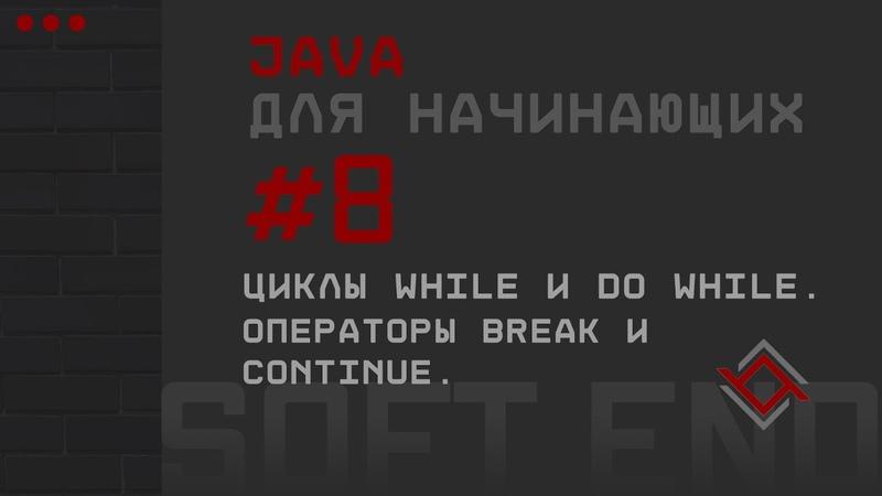 8 Циклы while и do while Операторы break и continue