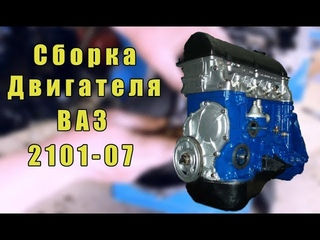 Сборка двигателя ваз 2101-07 своими руками в гараже