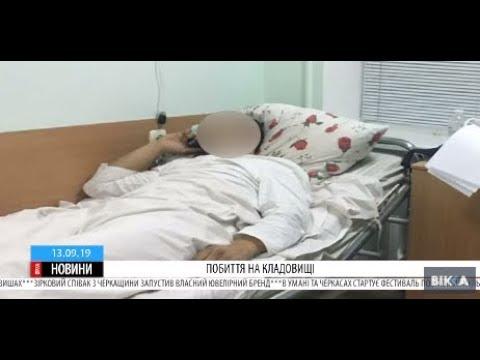 Двоє черкаських поліцейських побили затриманого на кладовищі ДБР