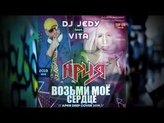 DJ JEDY feat VITA - Возьми моё сердце ( Ария Deep cover )
