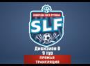 Онлайн трансляция SLF. Дивизион D 9 тур VI сезон 2019
