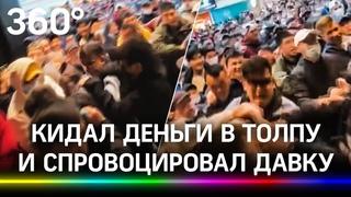 Узбекский блогер кидал деньги в людей и спровоцировал массовую драку в торговом центре