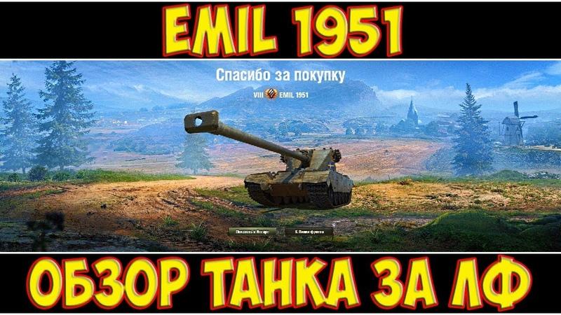 EMIL 1951 - ОБЗОР ТАНКА ЗА ЛФ