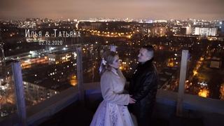 Свадебный клип Илья и Татьяна. Видеограф на свадьбу