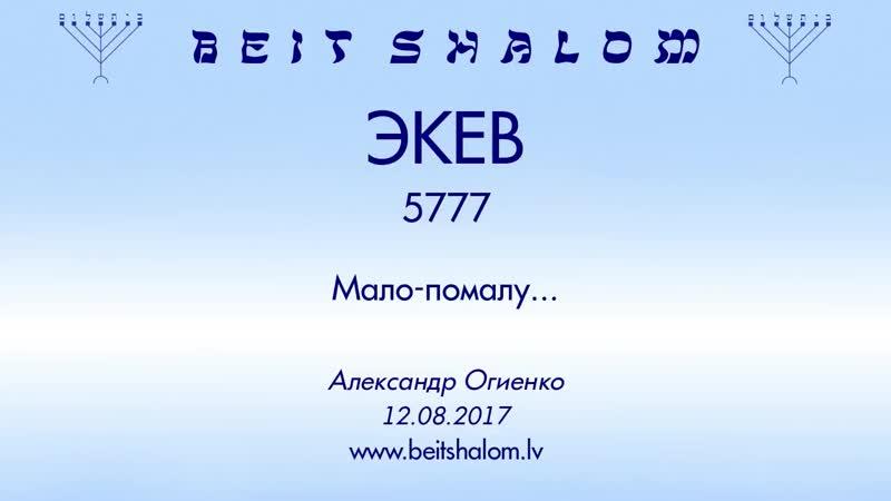 «ЭКЕВ» 5777 «МАЛО-ПОМАЛУ...» А Огиенко (12 08 2017)