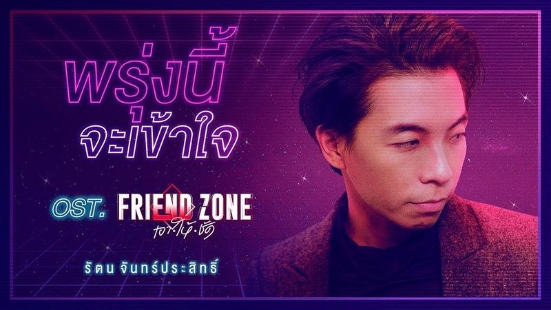 พรุ่งนี้จะเข้าใจ Zone เอา•ให้•ชัด รัตน จันท