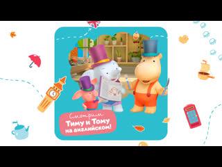 Смотрим Тиму и Тому на английском _The Miracle Song