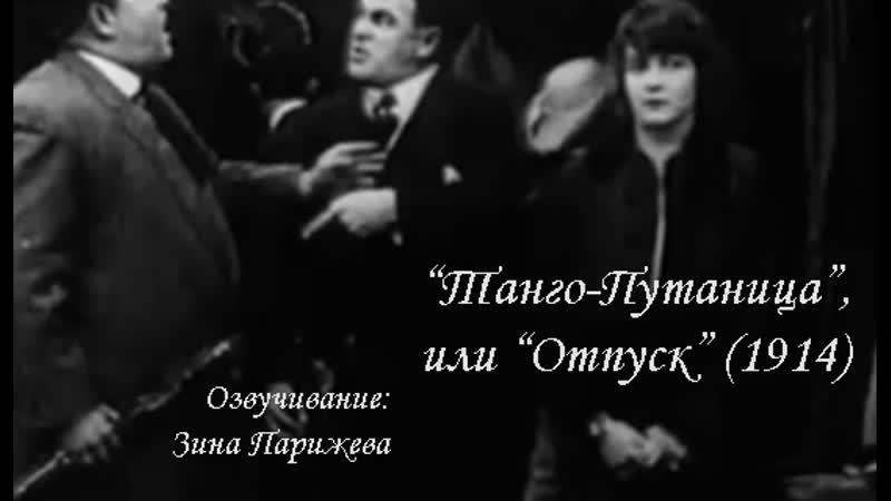 Танго Путаница или Отпуск Чарли 1914 озв Зина Парижева