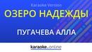 Озеро надежды Алла Пугачева