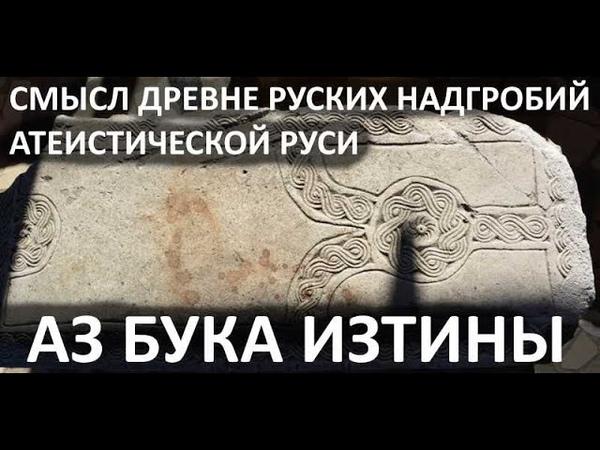 Спазеро Это не вилочковый крест Смысл древнерусских надгробий АЗ БУКА ИЗТИНЫ РУСЬ 6