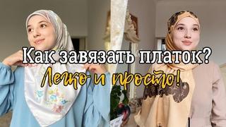 КАК ЗАВЯЗАТЬ ПЛАТОК?ЛЕГКО И ПРОСТО! Tutorial hijab