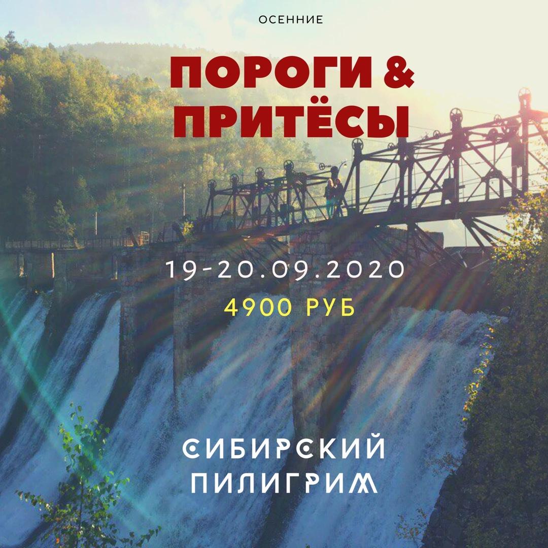 Афиша Тюмень Пороги & Притёсы / Кургазак / 19-20 сентября 202