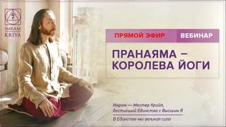 Вебинар ПРАНАЯМА - КОРОЛЕВА ЙОГИ / 11 июня 2020