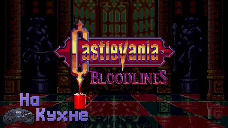 На кухне: Castlevania Bloodlines