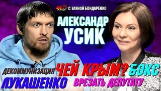 Александр Усик: Политика. Лукашенко. Чей Крым? Можно ли врезать депутату? | Эхо с Еленой Бондаренко