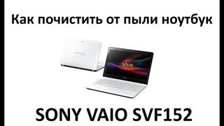 Как почистить от пыли ноутбук Sony VAIO SVF152 и заменить в нём термопасту