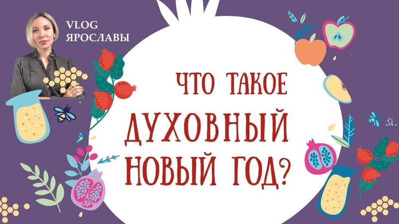 Что такое духовный Новый Год КАББАЛА РАЗУМ И ЧУВСТВА Vlog Ярославы выпуск 156