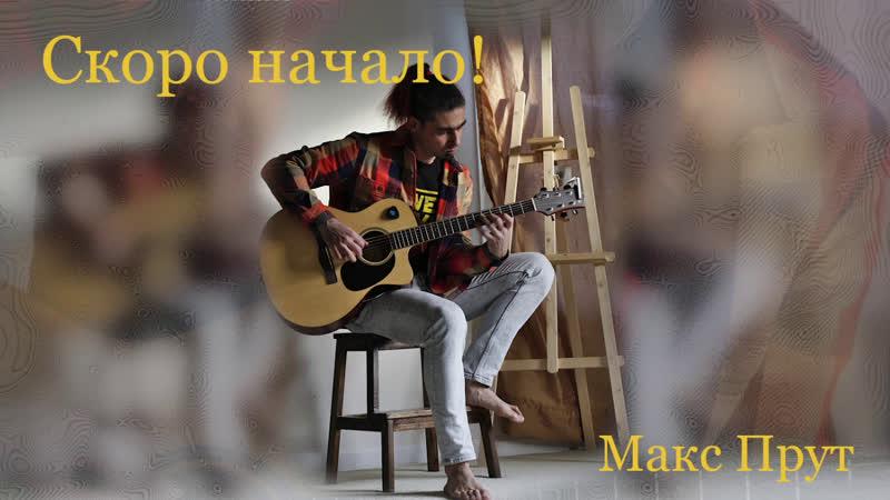 Максим Прут - live via Restream.io