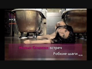 Винтаж  Ева (Муз-ТВ) Караокинг